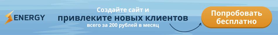 Перейти на сайт energy-bm.ru