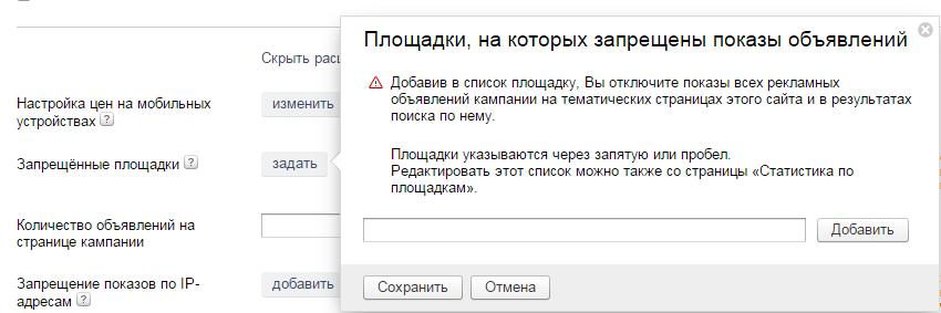 Яндекс директ помощь скачать прорекламировать запчасти
