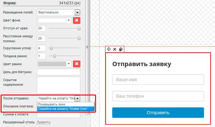 Как сделать форму оплаты для сайта